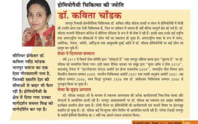 Shri Maheshwari Times Article